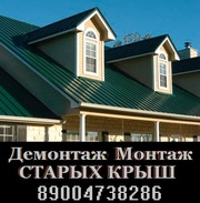 Демонтаж-монтаж старых крыш-ремонт любой сложности
