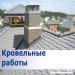 Выполняем качественно кровельные работы в Новосибирске